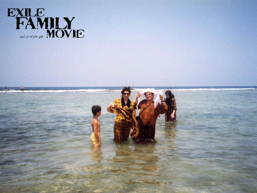 Exile Family Movie_FilmImage